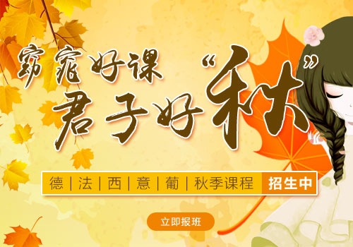 南京小语种培训机构
