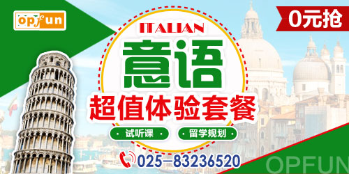 南京意语培训