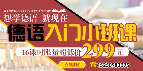 南京葡萄牙语培训