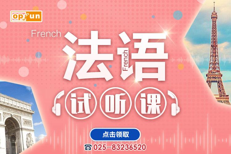 南京法语培训班
