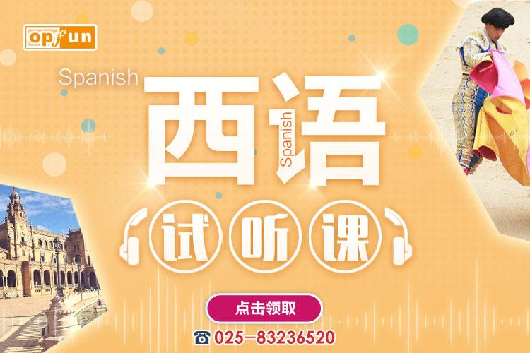 南京西语培训