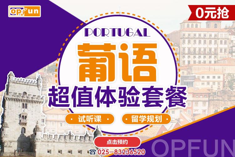 南京葡语培训