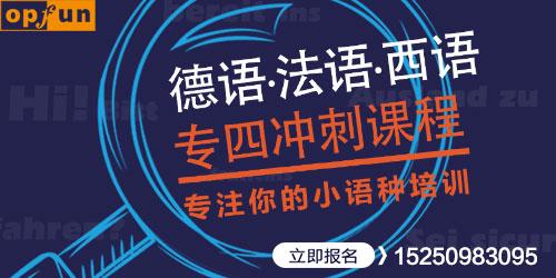 南京德语专四培训