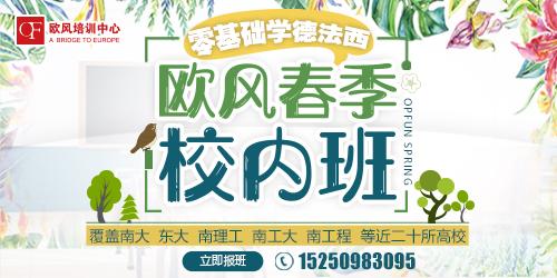 南京小语种德语培训